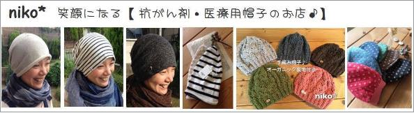 niko*笑顔になる 抗がん剤・医療用帽子のお店