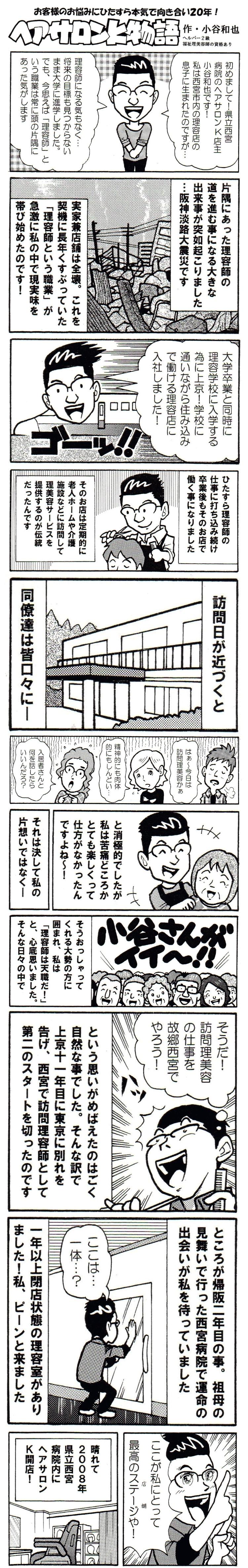 ヘアーサロンk物語漫画
