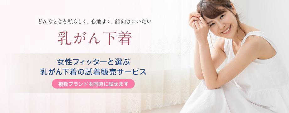 乳がん下着 女性フィッターと選ぶ乳がん下着の試着販売サービス 複数ブランドを同時に試せます