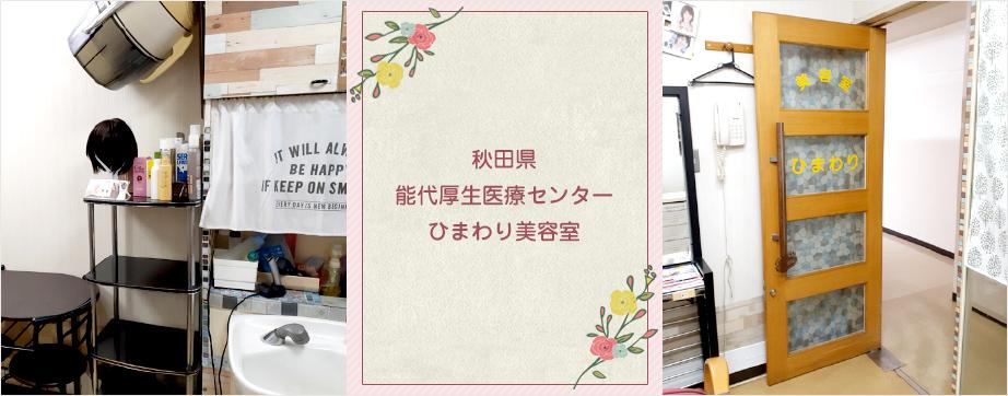 秋田県  能代厚生医療センター  ひまわり美容室